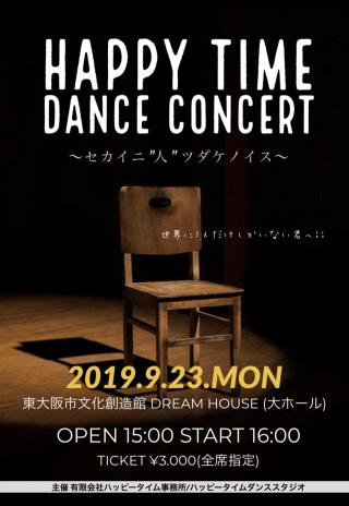 HAPPY TIME DANCE CONCERT 2019