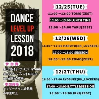 年末DANCE LEVEL UP LESSON